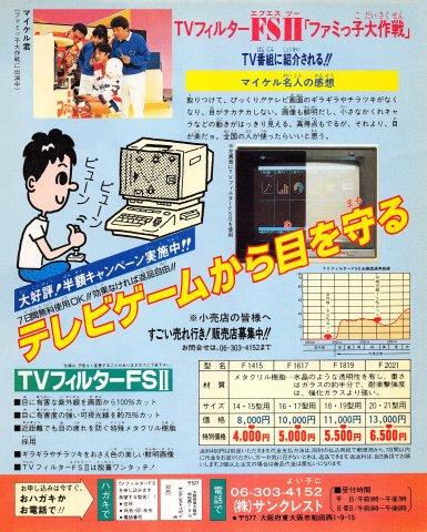 TV Filter FSII (Japan)