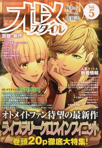 Otome Style Vol.05 (November 2017)