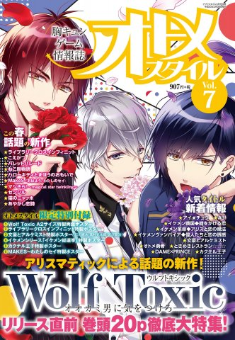 Otome Style Vol.07 (March 2018)