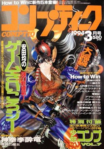 Comptiq Issue 113 (March 1994)