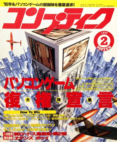 Comptiq Issue 127 (February 1995)