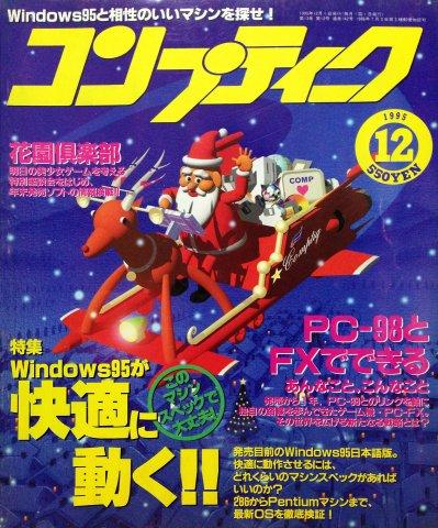 Comptiq Issue 142 (December 1995)