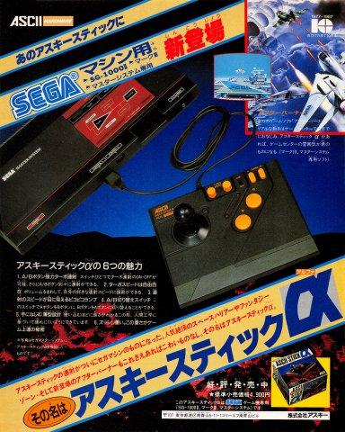 ASCII Stick Alpha (Japan)