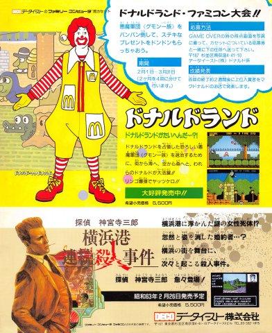 Donald Land, Tantei Jingūji Saburō: Yokohama-kō Renzoku Satsujin Jiken (Japan)