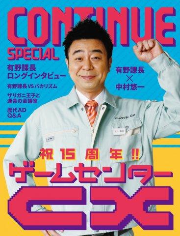 Continue Special 04 (June 2018)