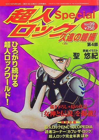 Colorful Puregirl Issue 47 (Chōjin Locke Special vol.9) (February 2004)