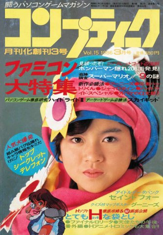 Comptiq Issue 015 (March 1986)