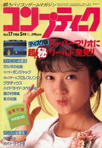 Comptiq Issue 017 (May 1986)
