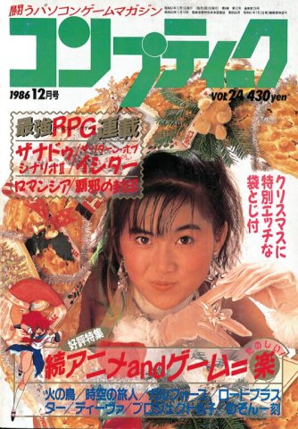 Comptiq Issue 024 (December 1986)