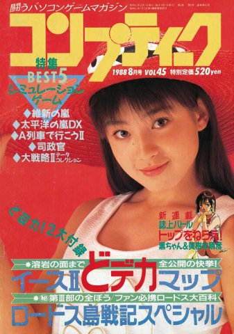 Comptiq Issue 045 (August 1988)