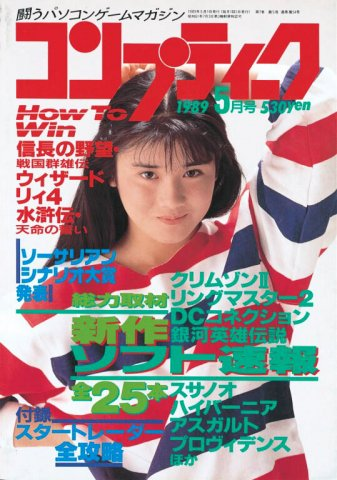 Comptiq Issue 054 (May 1989)
