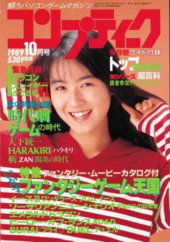 Comptiq Issue 059 (October 1989)