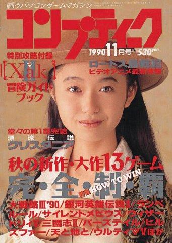 Comptiq Issue 072 (November 1990)