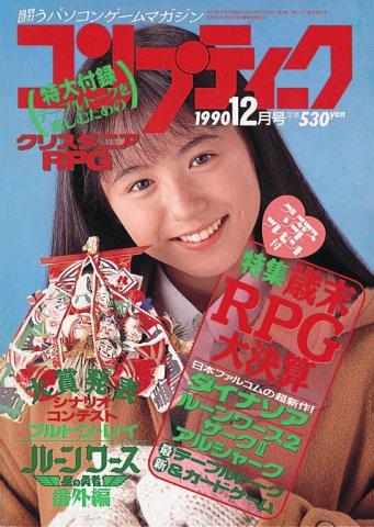 Comptiq Issue 073 (December 1990)