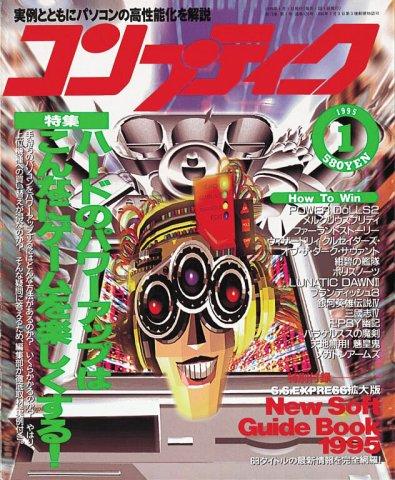 Comptiq Issue 126 (January 1995)