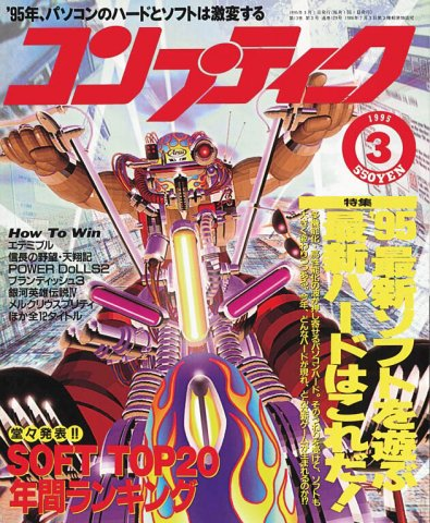Comptiq Issue 129 (March 1995)