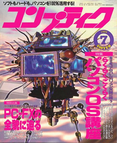 Comptiq Issue 135 (July 1995)