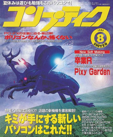 Comptiq Issue 136 (August 1995)