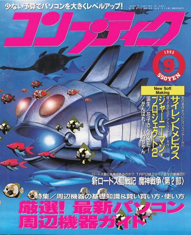 Comptiq Issue 138 (September 1995)