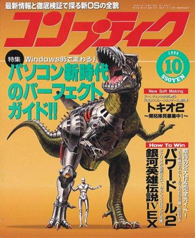Comptiq Issue 139 (October 1995)