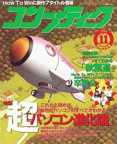 Comptiq Issue 141 (November 1995)