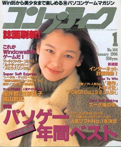 Comptiq Issue 144 (January 1996)