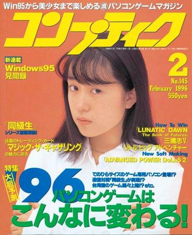 Comptiq Issue 145 (February 1996)