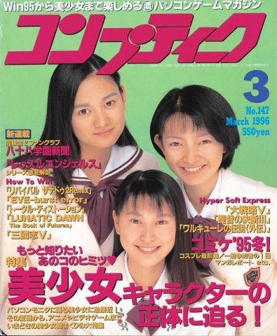 Comptiq Issue 147 (March 1996)