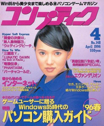 Comptiq Issue 148 (April 1996)