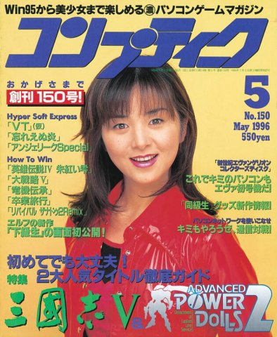 Comptiq Issue 150 (May 1996)