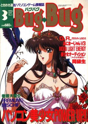 BugBug 004 (March 1993)