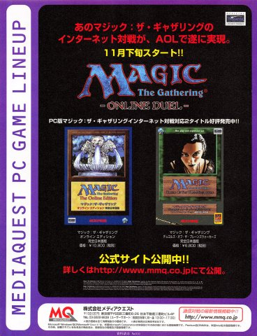 Magic the Gathering Online Duel (Japan)