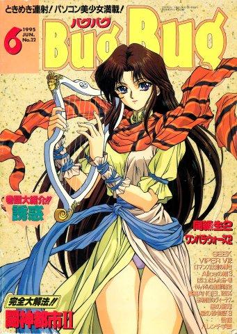 BugBug 022 (June 1995)