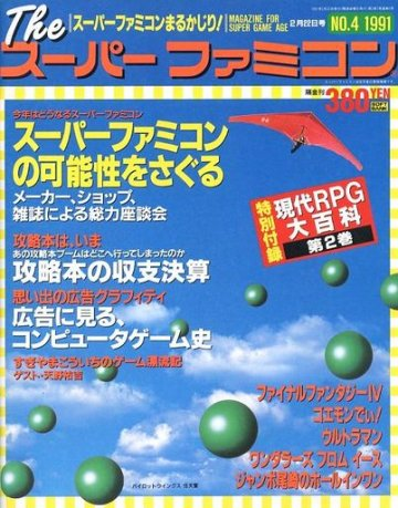 The Super Famicom Vol.2 No. 04 (February 22, 1991)