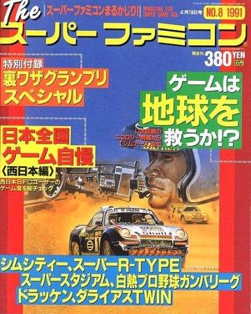The Super Famicom Vol.2 No. 08 (April 19, 1991)
