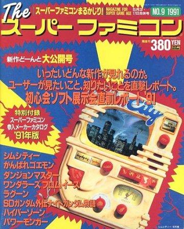 The Super Famicom Vol.2 No. 09 (May 3/17, 1991)
