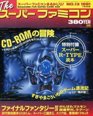 The Super Famicom Vol.2 No. 13 (July 12, 1991)