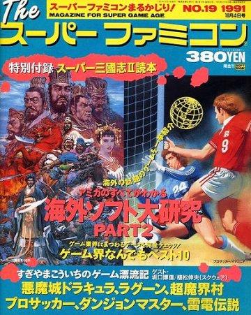 The Super Famicom Vol.2 No. 19 (October 4, 1991)