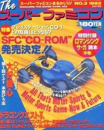 The Super Famicom Vol.3 No. 03 (February 7, 1992)