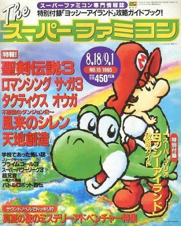 The Super Famicom Vol.6 No.15 (August 18/September 1, 1995)