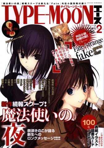 Comptiq Issue 360  (Type-Moon Ace Vol.2) (March 2009)
