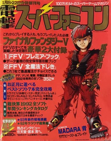Dengeki Super Famicom Vol.1 No.01 (January 8/22, 1993)