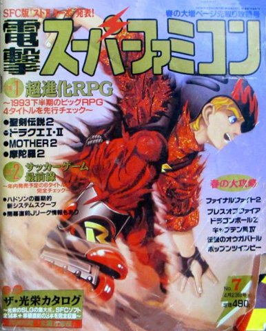 Dengeki Super Famicom Vol.1 No.07 (April 23, 1993)