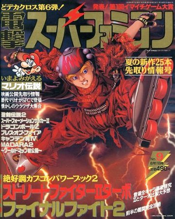 Dengeki Super Famicom Vol.1 No.09 (June 11, 1993)