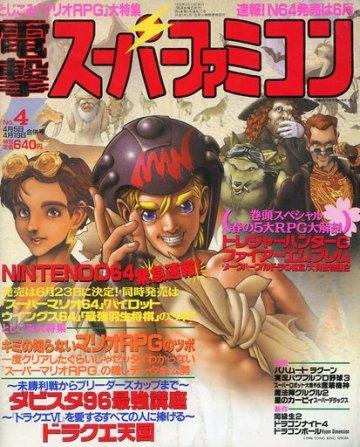 Dengeki Super Famicom (電撃スーパーファミコン)