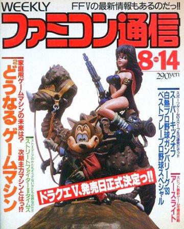 Famitsu 0191 (August 14, 1992)