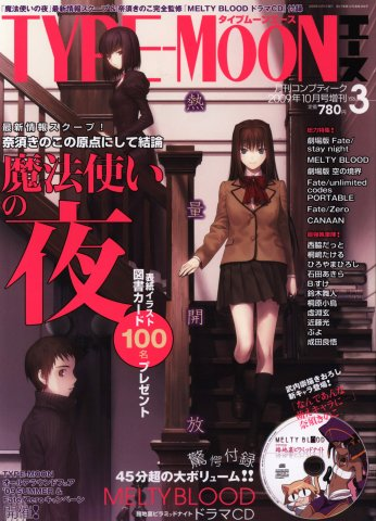 Comptiq Issue 369 (Type-Moon Ace Vol.3) (October 2009)