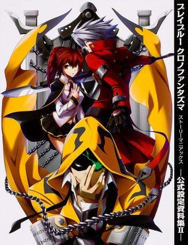 BlazBlue: Chrono Phantasma Story Maniacs - kōshiki settei shiryōshū II