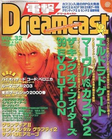 Dengeki Dreamcast Vol.32 (April 14, 2000)