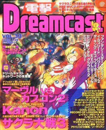Dengeki Dreamcast Vol.33 (April 28, 2000)